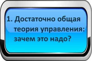 1-dostatochno-obshhaya-teoriya-upravleniya-zachem-eto-nado