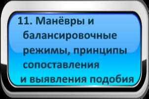 11-manyovryi-i-balansirovochnyie-rezhimyi-printsipyi-sopostavleniya