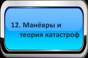 12-manyovryi-i-teoriya-katastrof