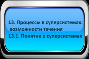 13-protsessyi-v-supersistemah-vozmozhnosti-techeniya