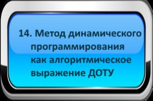 14-metod-dinamicheskogo-programmirovaniya
