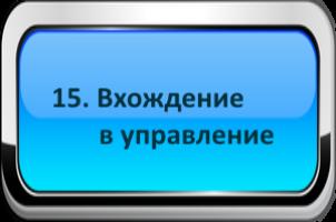 15-vhozhdenie-v-upravlenie
