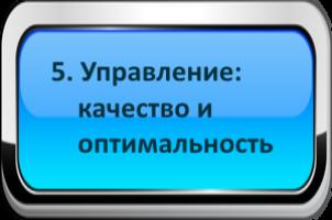 5-upravlenie-kachestvo-i-optimalnost