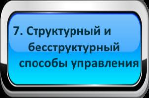 7-strukturnyiy-i-besstrukturnyiy-sposobyi-upravleniya