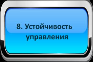 8-ustoychivost-upravleniya