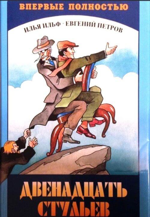 Иллюстрация В. Денисова обложки издания полной версии «Двенадцати стульев» И. Ильфа и Е. Петрова