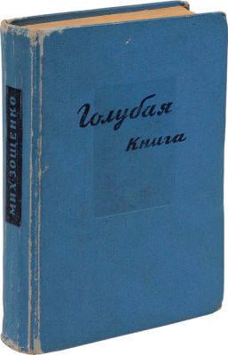 Первое издание «Голубой книги» М.М. Зощенко (1935)
