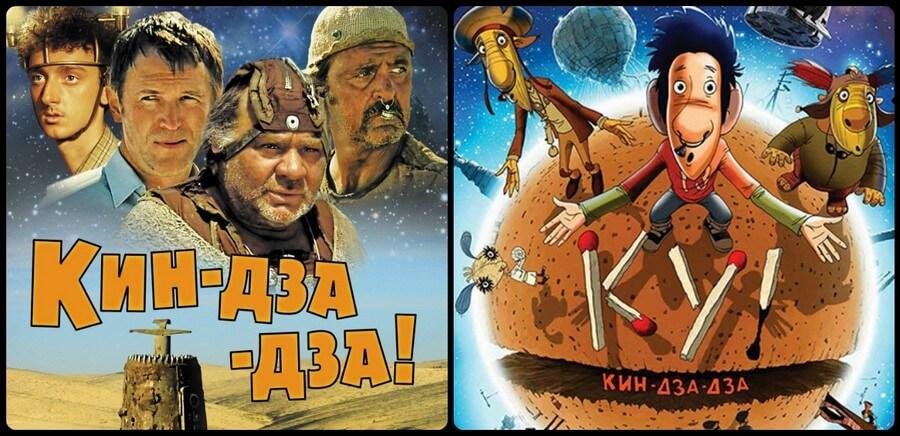 """Плакаты из х/ф """"Кин-Дза-Дза"""" и """"Ку! Кин-Дза-Дза"""""""