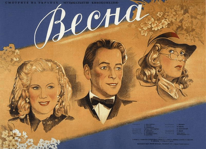 Плакат И.В. Герасимовича к х/ф