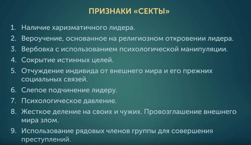 Девять признаков секты (по статье Марлена Муслимова «Экстремизм как форма насилия»)